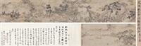 山水卷 by wen jia