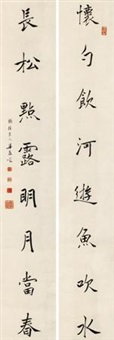 楷书八言联 (couplet) by liang dingfen