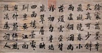 行楷书 (calligraphy in running-regular script) by emperor xianfeng
