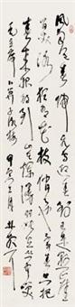 书法 立轴 纸本 by lin sanzhi