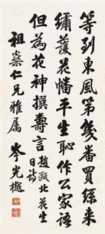 行书 by cen guangyue