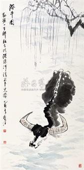 浴牛图 by lin pu