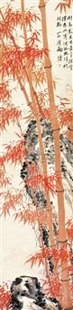 朱竹 by xiang yong