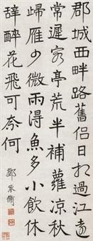 书法 by deng chengxiu