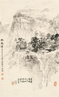 九龙瀑 by liu zhiyong