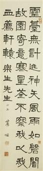 calligraphy by xiao xian