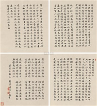 楷书佛经 (四开) (calligraphy) (album w/4 works) by gu jingzhou