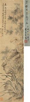 芝兰竹石 by xi gang
