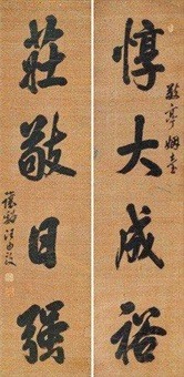 行书对联 (couplet) by wang youdun