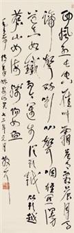 书法毛主席诗 立轴 纸本 by lin sanzhi