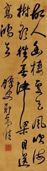 行书诗 (calligraphy in running script) by qi zhijia