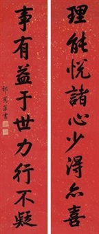 行书九言联 (couplet) by qi junzao