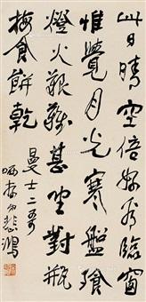 书法 立轴 纸本 by xu beihong