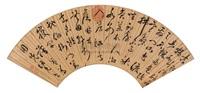 cursive script calligraphy by xue mingyi