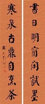 行书七言联 (couplet) by dai binyuan