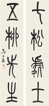 篆书四言联 (couplet) by ma gongyu