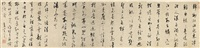 du fu's poems in cursive script by jiang chenying