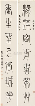 书法对联 (calligraphy) (couplet) by xu tongbai