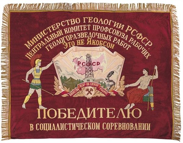 soviet banner no4 by afrika sergei bugaev