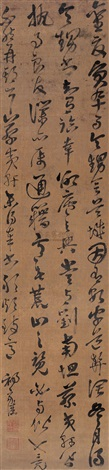 cursive script by qi zhijia