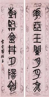篆书七言联 (couplet) by luo zhenyu
