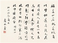 行书鹊桥仙 (running script) by xia chengtao