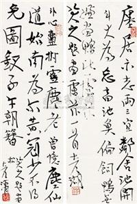 书法条幅 (2 works) by liu yanhu