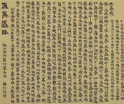 new english calligraphy quotations from chairman mao 4 works by xu bing