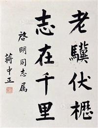 书法 by jiang zhongzheng