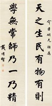楷书八言联 (couplet) by dai jitao