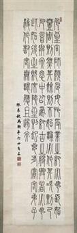 篆书 by ma heng
