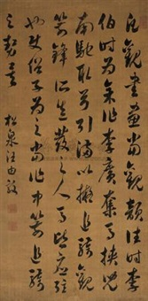 行草书 (calligraphy in running-cursive script) by wang youdun