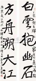 书法对联 (couplet) by liu yanhu