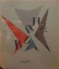 artwork 39 by olga rozanova