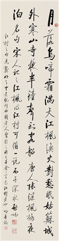 行书《枫桥夜泊》 calligraphy in running script by qi gong