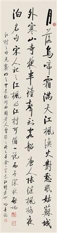 行书《枫桥夜泊》 calligraphy in running script by qi gong