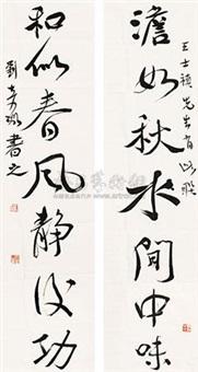 """书法""""澹然和似"""" (couplet) by liu yanhu"""