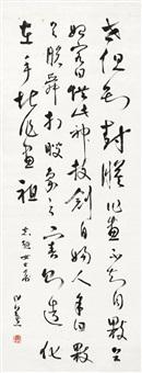 calligraphy by bai jiao