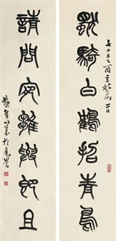 篆书七言联 (couplet) by deng sanmu