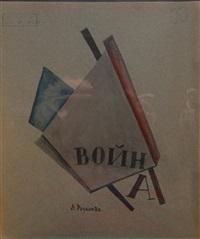 artwork 33 by olga rozanova