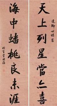 行书对联 (couplet) by zeng guofan