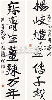 书法(对联) (couplet) by liu yanhu