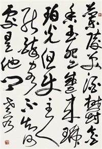 书法 by zhou canggu