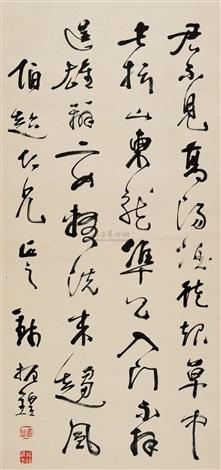草书 calligraphy by qian zhenhuang