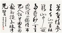 草书 镜片连框 纸本 by chen peiqiu