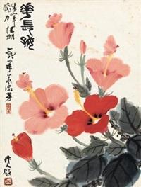 花长好 by xiao shufang