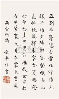 行书诗 (calligraphy in running script) by zang kejia