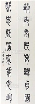 对联 (couplet) by ma heng