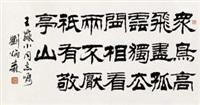 书法 镜心 纸本 by liu bingsen