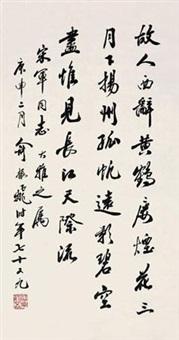 书法 by yu zhenfei